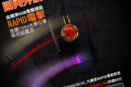 高精準RGB電競滑鼠 - RAPID電掣